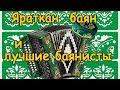 Яраткан баян. Лучшие татарские баянисты со звездами эстрады