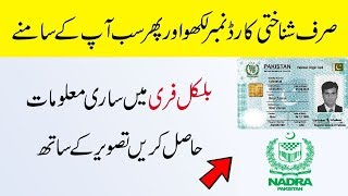 Download How to Chack Bangladesh Smart National ID Card