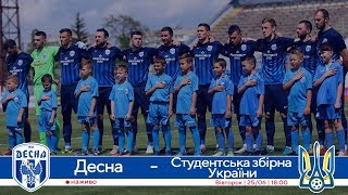 ТМ. Десна - Студентська збірна України