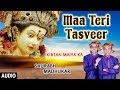 Maa Teri Tasveer Devi Bhajan I SAURABH, MADHUKAR I Full Audio Song I Kirtan Maiya Ka