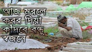 আজ মরলে কবর দিয়া- মৃত্যু নিয়ে গাওয়া অসাধারণ একটি গজল Bangla Gozol/Bangla Islamic song
