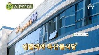 북한 이탈리아 식당에서는 한국 생맥주를 판다?! 끝없이 나오는 메뉴들~ l 이제 만나러 갑니다 370회