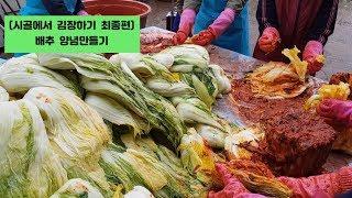 (시골에서 김장김치 최종편) 양념재료준비 및 양념만들기 김장하기 Making kimchi in the country