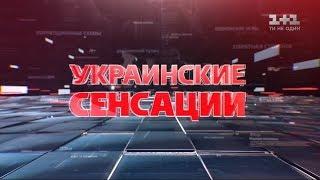 Українські сенсації. Війна олігархів