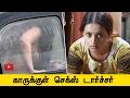 Bhavana SEX TORTURED by Driver - & Photos Black Mail | Actress Sad situation | Cine Flick
