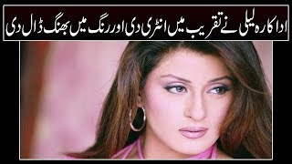 Actress Laila exposed Meera's reality in a conference