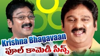 Krishna Bhagavaan Comedy Scenes Back 2 Back Telugu Latest Comedy Scenes