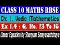 Ex 1.4 Q. No. 13 to 16 Ch 1 Vedic Mathematics Class 10 Maths Equation Sutra Shunyam Samyasachchaye