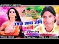 Chandrabhan Singh-(2018) भोजपुरी का रंगीन होली गीत - रंगवा उहवा जन लगाई - Bhojpuri Holi Geet 2018