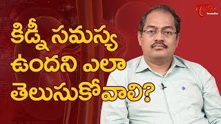 Kidney Disease Symptoms In Telugu - TeluguOne