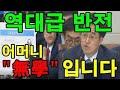 김동연 청문회, 역대급반전 (어머니 무학입니다)