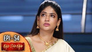 Dum Dum Dum   டும் டும் டும்   Epi - 54   18th October 2019   Vijayalakshmi   Kalaignar TV