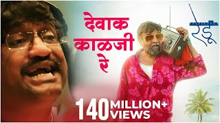 देवाक काळजी रे | Dewak Kalaji Re | Song | Ajay Gogavale | Vijay Gavande | Redu Marathi Movie
