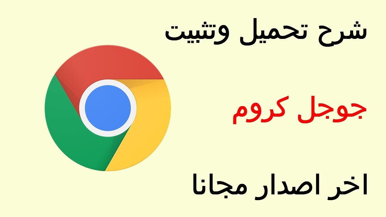 تحميل جوجل كروم اخر اصدار 2019 مجانا