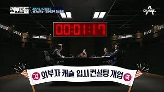 갑.분.컨설팅?! 현실 김주영 쌤이 알려주는 실제 입시 상담 사례 l 외부자들 106회
