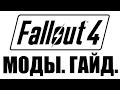 FALLOUT 4 ГАЙД. УСТАНОВКА МОДОВ. Руководство Для Новичков