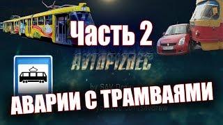 AVTOPIZDEC (235) Аварии с трамваями ч.2 [by SAV Draw]