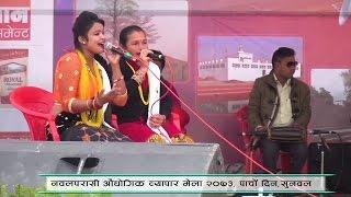 Dali Nugyo Charile Tekera (डाली नुघ्यो चरीले टेकेर) Nawalparasi Audhogik Mela 2073, Live Dohori