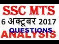 ALL QUESTIONS OF 6 OCT PAPER || SSC MTS EXAM 6 OCT 2017 || ALL SHIFTS ANALYSIS