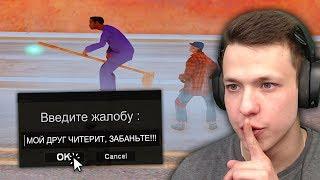 СДАСТ ЛИ ИГРОК ДРУГА ЧИТЕРА ЗА 50.000.000$ В GTA SAMP