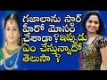 హీరోయిన్ గజాలాను స్టార్ హీరో మోసం చేశాడా? | Real Life Facts About Actress Gajala