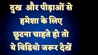 Satnam Sakhi दुःख और पीड़ाओं से कैसे बचें ? How to overcome pain and sorrow?-by Sant Harish