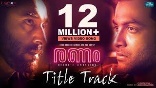 Ranam Title Track | Lyric | Prithviraj Sukumaran | Rahman | Jakes Bejoy | Nirmal Sahadev