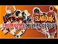 [펀] '하이큐'&'슬램덩크' 평행이론에 관한 이야기