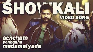 Showkali - Song | Achcham Yenbadhu Madamaiyada | STR | A R Rahman | Gautham Vasudev Menon