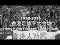 1980-2016年香港足球十大金球 Top 10 Goals in Hong Kong Football 1980-2016