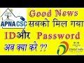 Apna CSC ID Passwoed Received In Digi Mail What Is Next Step ? Ab aage Kya karna Hai Jane
