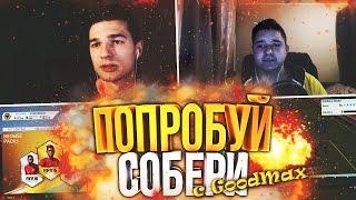FIFA16 - ПОПРОБУЙ СОБЕРИ ft. GoodMax