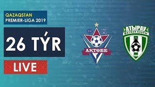 КПЛ-2019. 26 ТУР. АКТОБЕ-АТЫРАУ