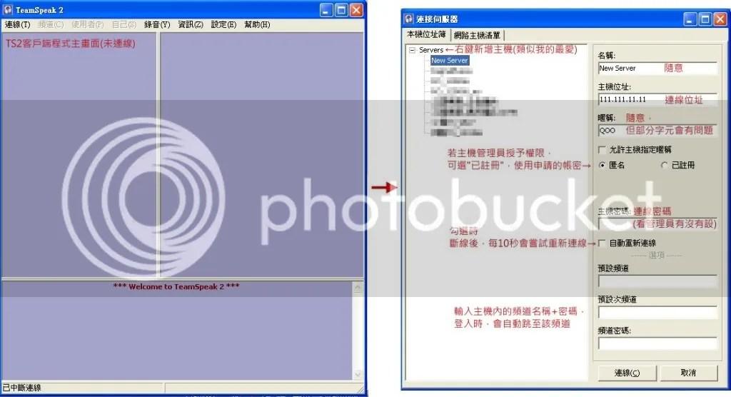 線上語音TeamSpeak、免費網域NO-IP、IP分享器設定 - yachina的創作 - 巴哈姆特