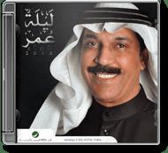 Abdullah Al Rweiched - Laylat Omr