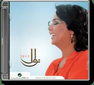 Nawal El Kuwaiti - 2013