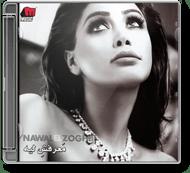 Nawal El Zoghbi - Maarafsh Leih