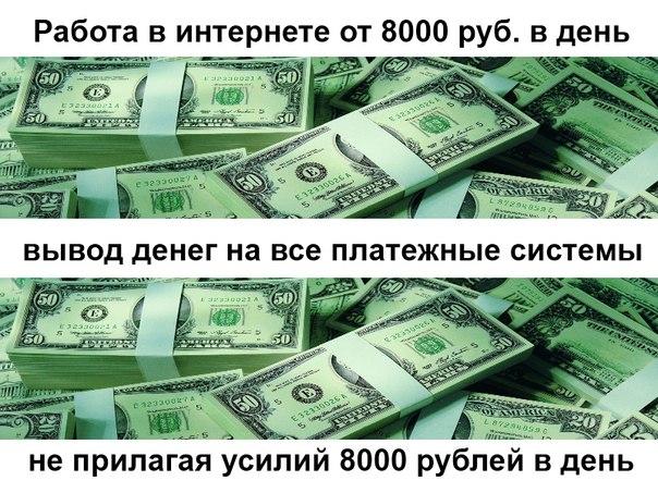 Быстро заработать деньги в интернете в рублях лучшие прогнозы ставки на спорт