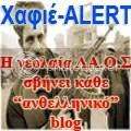 Σβήνει κάθε ανθελληνικό blog [...]