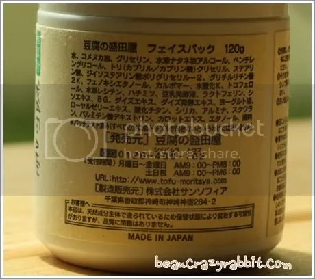 Review:: มาส์กเต้าหู้ Tofu Moritaya Tofu Yogurt Pack  (5/6)