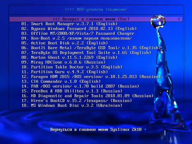 Resultado de imagen para Acronis 2k10 UltraPack 7
