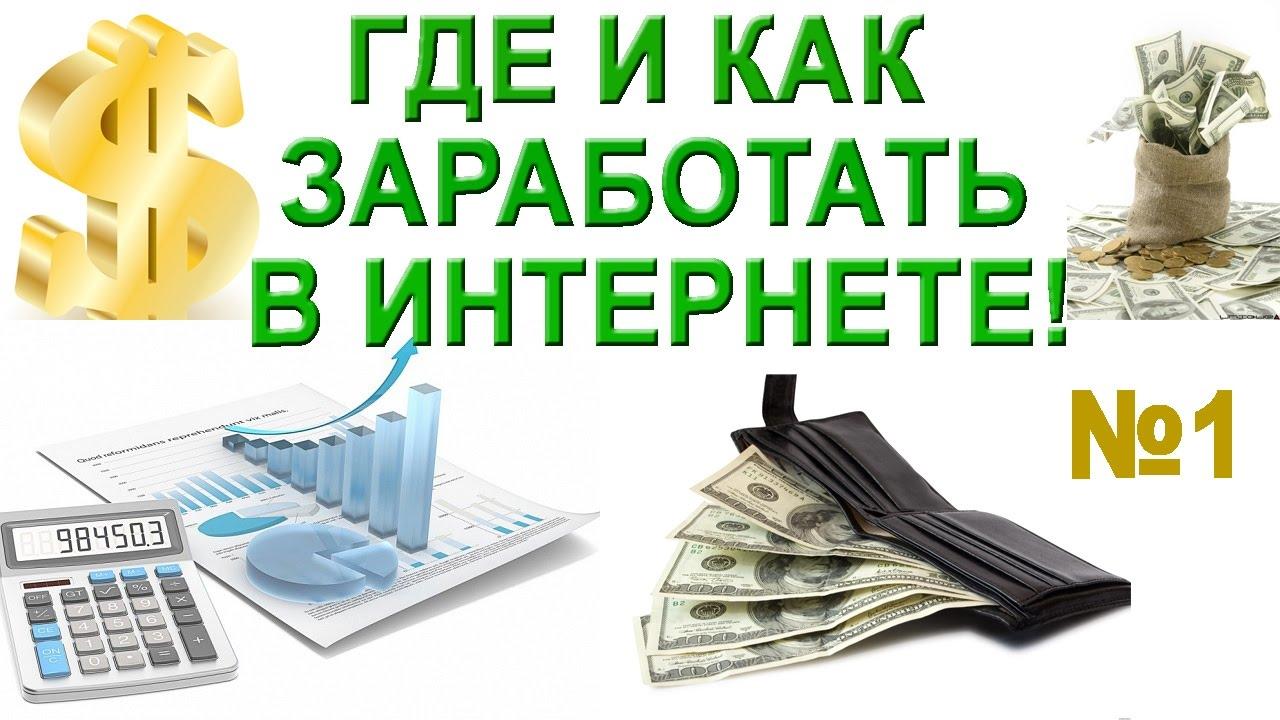 заработать бесплатно деньги интернете
