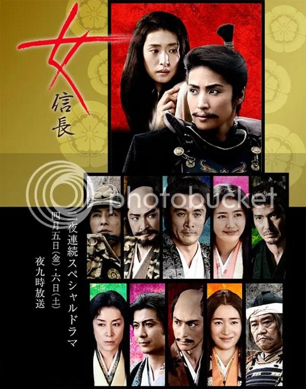 Onna_Nobunaga