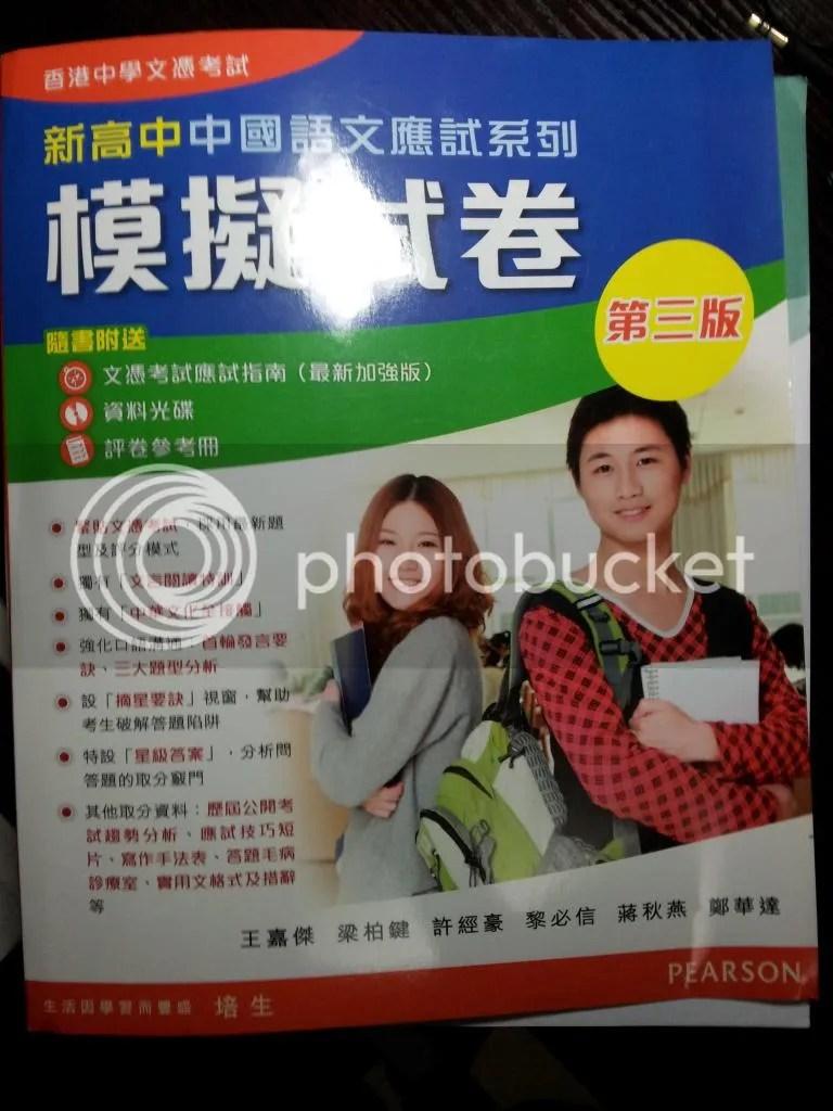 平放DSE中英LS notes/exercise - 書籍及雜誌二手買賣 - 香港討論區 Discuss.com.hk - 香討.香港 No.1