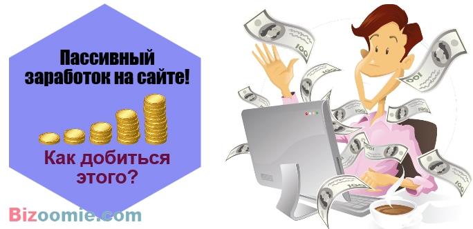 Форум заработок в интернете для новичков заработок в интернет казино отзывы