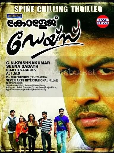 COLLEGE DAYS INDRAJITH MALAYALAM MOVIE MP3 AUDIO SONGS FREE DOWNLOAD AND LISTEN