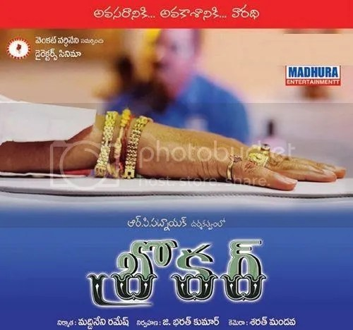 BROKER TELUGU MOVIE MP3 AUDIO SONGS FREE DOWNLOAD