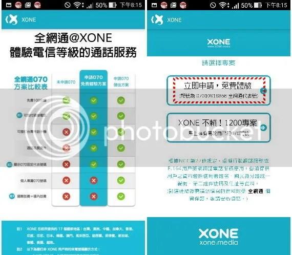免費100分鐘「XONE」與全網通070合作,提供電信等級通話服務 xone-2_zpsm8rqd8ja