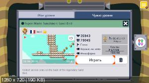 3e02f0fb498465e25ff20319eaaf34df - How to play custom levels for Super Mario Maker 2 Switch using Checkpoint: