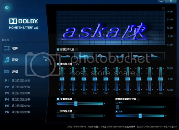 Dolby Home Theater 4 (音效增強軟體) 安裝版 @ onyourmark的部落格 :: 痞客邦